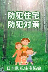 日本住宅防犯協会